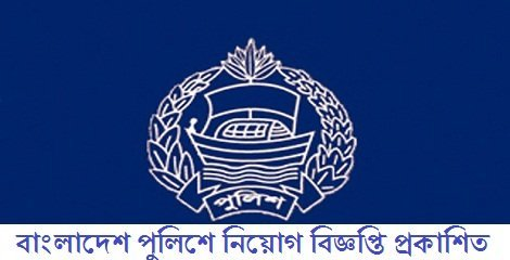 Bangladesh Police Job Circular September 2016