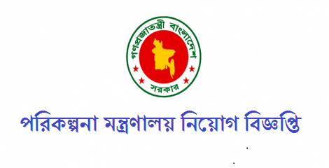 Ministry of Planning New Job Circular 2016 – Govt Jobs
