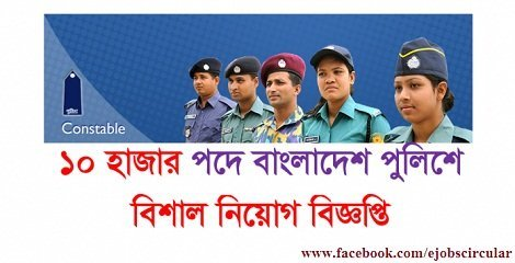 Bangladesh Police Constable Jobs