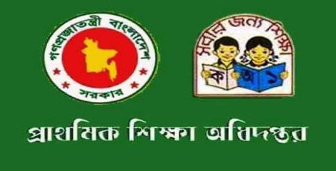 Govt Primary Assistant Teacher Job Circular September 2016