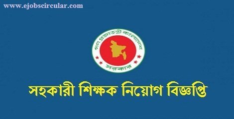 Mirpur college job circular