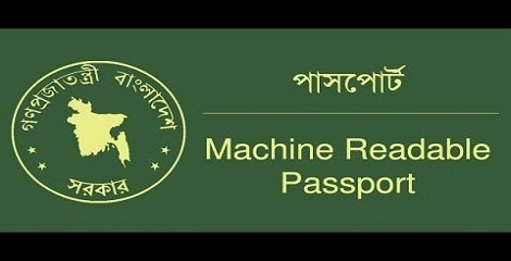 Passports Office Job Circular bd