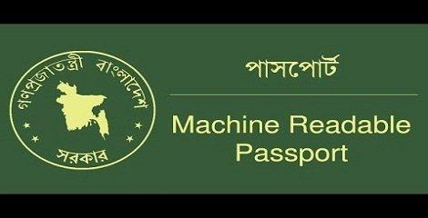 Bangladesh Passports Office Job Circular 2016