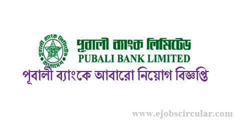 Job Opportunity at Pubali Bank Limited September 2016
