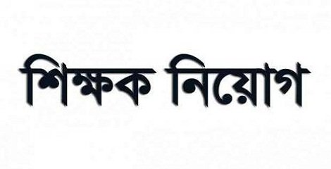 teacher job circular bd