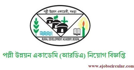 Bangladesh Academy for Rural Development -BARD Job Circular