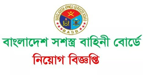 bangladesh-armed-services-board-job-circular