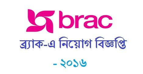 BRAC Job Circular 2016