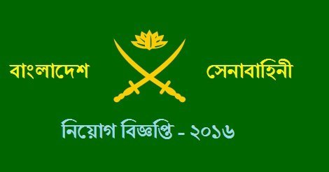 Bangladesh Army Job Circular 2016 – www.army.mil.bd