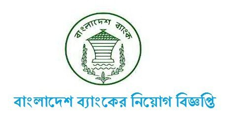 Bangladesh Bank Circular Published – erecruitment.bb.org.bd