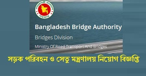 Bangladesh Bridge Authority Job Circular 2016 – www.bba.gov.bd