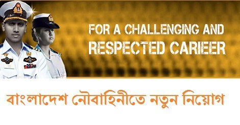 Bangladesh Navy job Circular October 2016