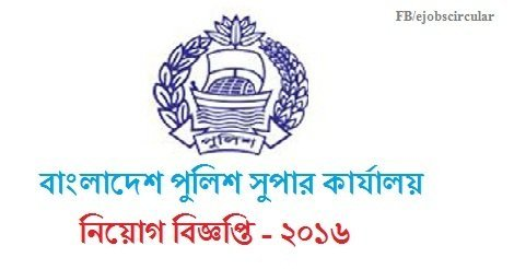 Bangladesh Police Super Recruitment