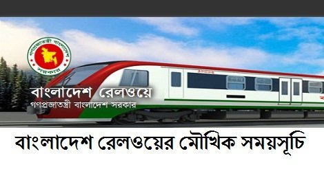 Bangladesh Railway Viva Date and Schedule