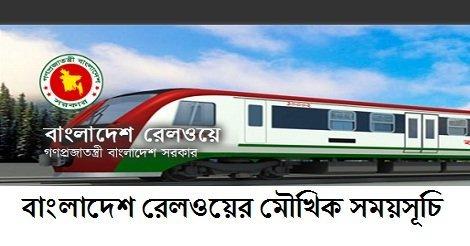Bangladesh Railway Viva Date and Schedule – railway.gov.bd