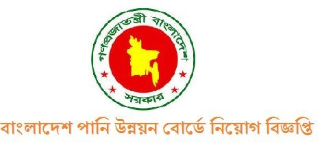 Bangladesh Water Development Board Job