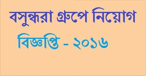 Bashundhara Group Job Circular October 2016