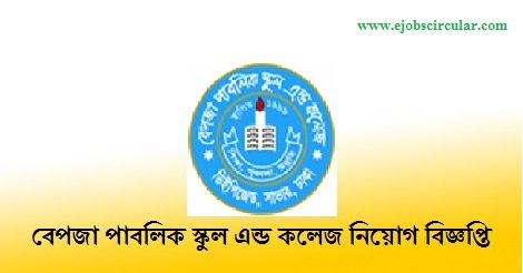 BEPZA Public School and College Job Circular -www.bepza.gov.bd
