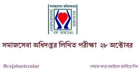 Department of Social Services Written Exam