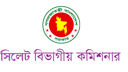 Divisional Commissioner Office Job Circular