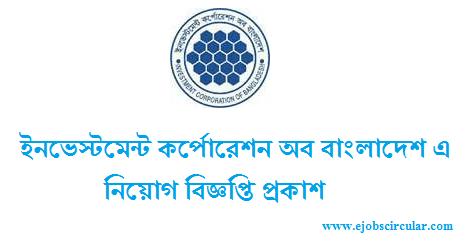 Investment Corporation of Bangladesh job circular