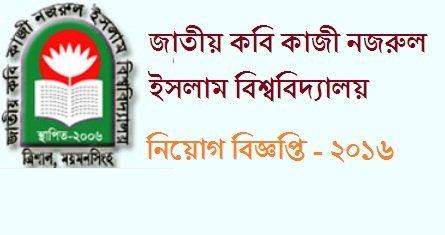 Jatiya Kabi Kazi Nazrul Islam University job Circular –  JKKNIU