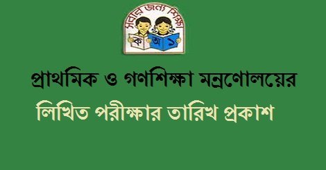 Ministry of Primary and Mass Education Job Exam Date 2016