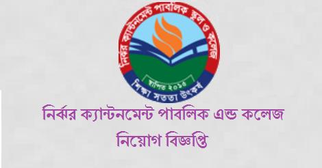 Nirjhor Cant Public School & College – www.ncpsc.edu.bd