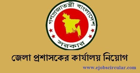 Office Of The DC Job Circular 2016 - Tangail job