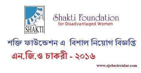Shokti Foundation Job Circular November 2016