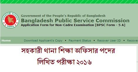 ATEO written Exam and Admit Card Download – bpsc.teletalk.com.bd