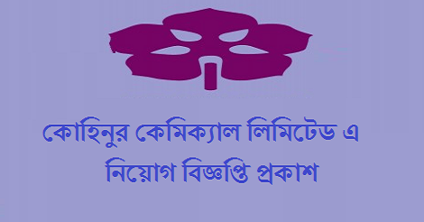 Kohinoor chemical company limited job circular