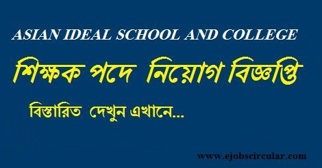 Asian Ideal School and College Job Circular 2016