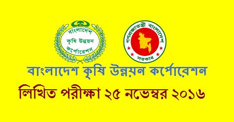 www.badc.gov.bd written exam Schedule – Deputy Assistant Director