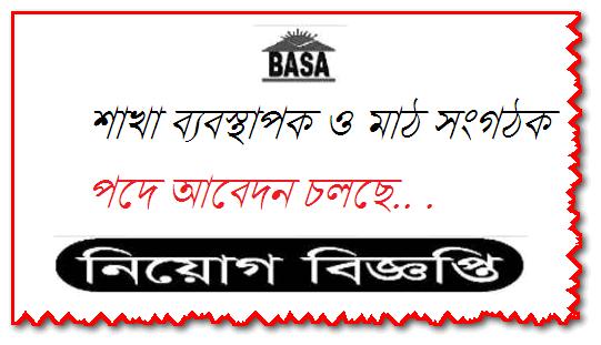 BASA Job Circular 2019