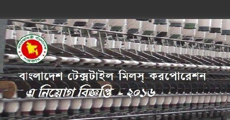 Bangladesh Textile Mills Ltd Job Circular