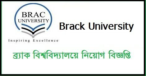 Brac Business School job circular - www.bracu.ac.bd 7