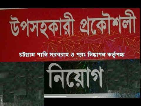Chittagong Water Supply and Sewerage Authority Job Circular 2019