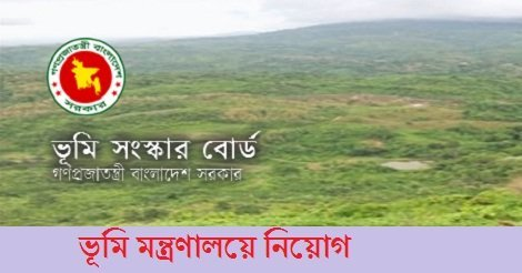 Ministry Of Land Job Circular information