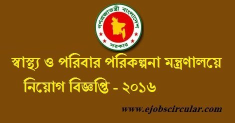 Ministry of Health and Family Planning Job Circular