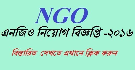 Rangamati Hill District Council NGO job