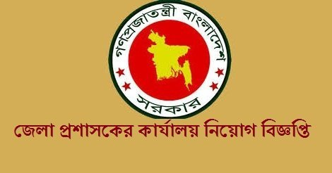 Office of District Commissioner Job Circular November – 2016