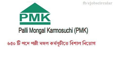 PMK job circular