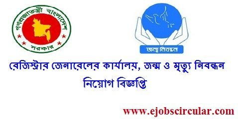 Registrar Generals Office Job Circular November 2016