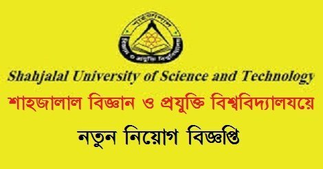 Shahjalal University of Science and Technology job circular – www.sust.edu