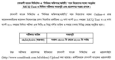 Sonali Bank Ltd Senior Officer Exam Date Published – sonalibank.com.bd