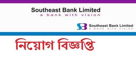Southeast Bank Jobs Circular 2018 – southeastbank.com.bd