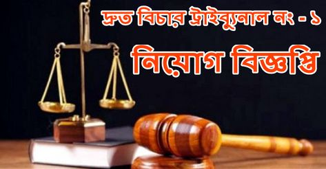 Speedy Trial Tribunal  job circular