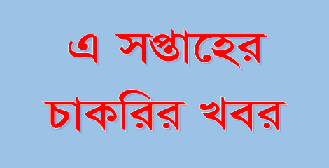 Today Govt Jobs Circular Friday November 2016 – Weekly Jobs