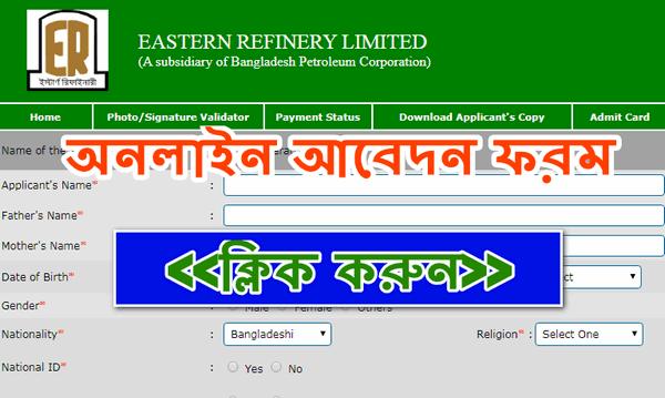 erlb.teletalk.com.bd